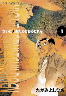 [Manga] ないとあだるとちるどれん 第01巻 [Nai to Adaruto Chiru Dore Vol 01] Raw Download