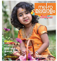 METROMALAYALAM ONAM SPECIAL EDITION READ ONLINE