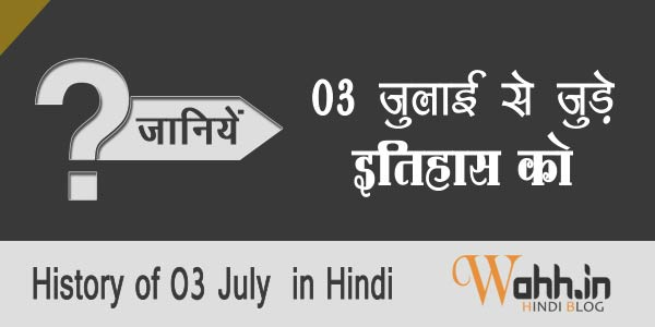3-July-Aaj-Ka-itihaas-History
