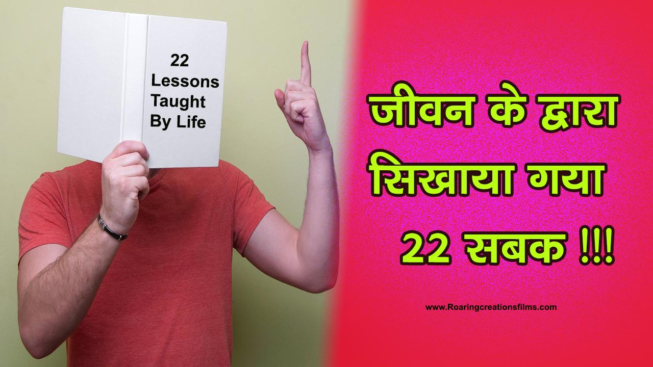 जीवन के द्वारा सिखाया गया 22 सबक  - Lessons Taught By Life in Hindi - Life Secrets in Hindi