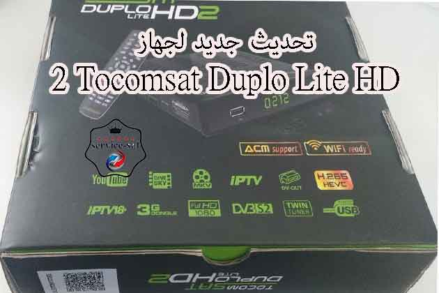 تحديث جديد Tocomsat Duplo Lite HDتحديث جديد Tocomsat Duplo Lite HD 2 2