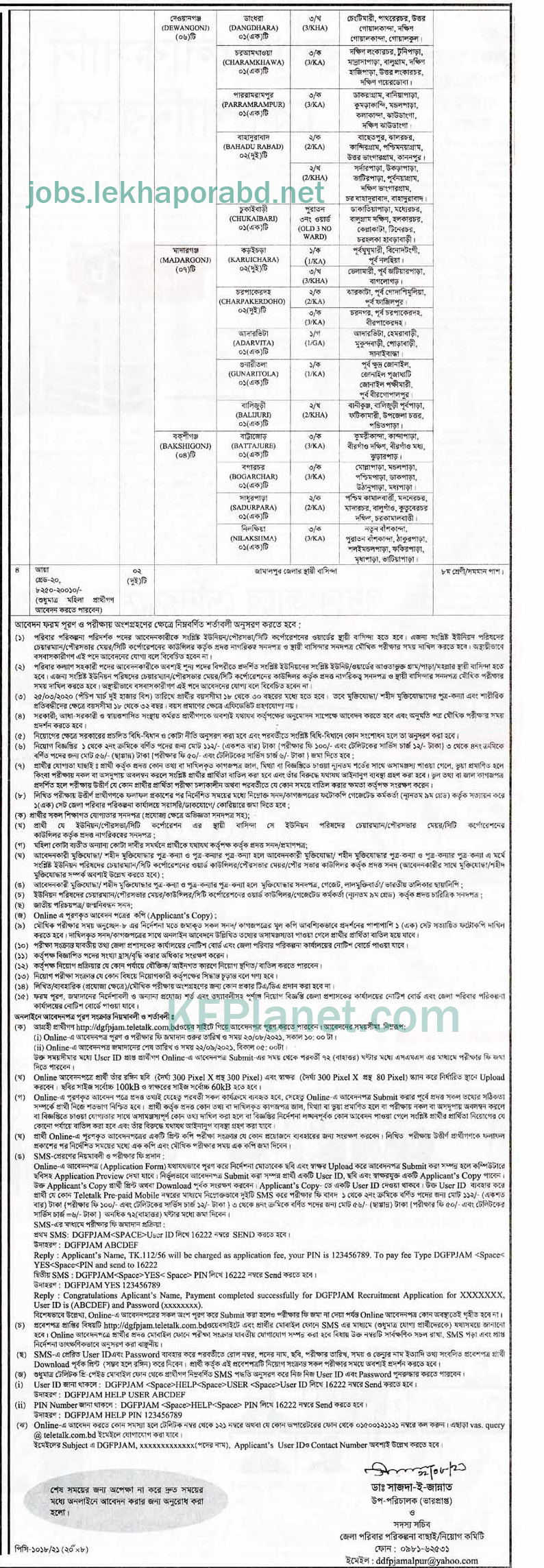 জামালপুর জেলা পরিবার পরিকল্পনা নিয়োগ বিজ্ঞপ্তি ২০২১ - Jamalpur District poribar porikolpona job circular 2021 - poribar porikolpona job circular 2021
