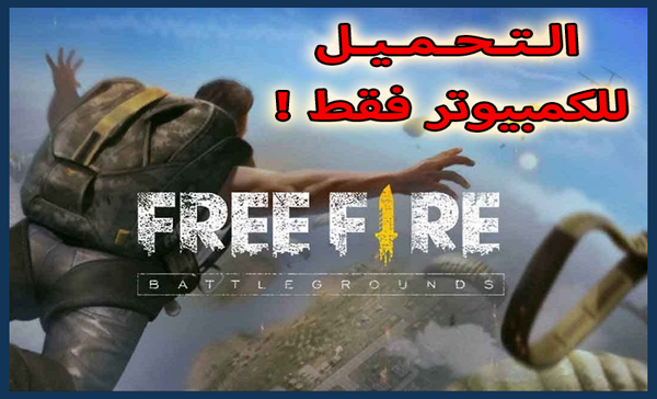 play-Free-Fire-pc-2020