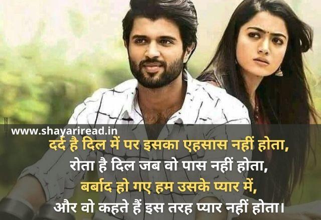 True Love Shayari in Hindi | Love Shayari | Love Staus