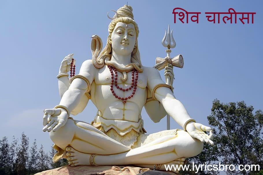 shiv chalisa lyrics in hindi, shiv chalisa lyrics, shiv chalisa lyrics in english, shree shiv chalisa lyrics