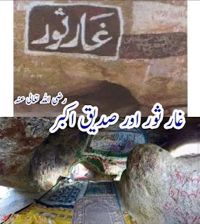 ghar-e-sor-ka-waqia-in-urdu