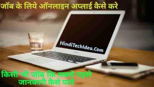 Kisi Bhi Job Ke Liye Online Apply Kaise Kare