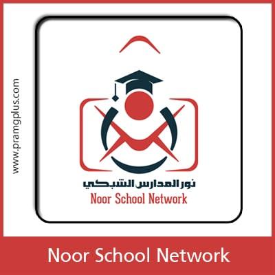 تنزيل تطبيق نور المدارس 2021