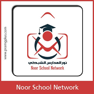 تنزيل تطبيق نور المدارس 2020