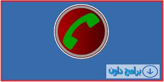 تسجيل المكالمات للاندرويد ١٠