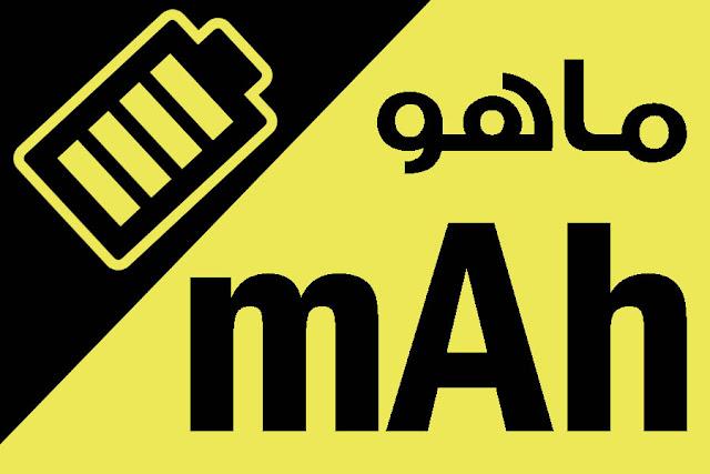 الملي أمبير (mAh)