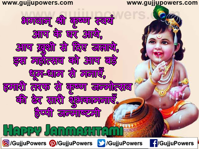 happy janmashtami sms in hindi