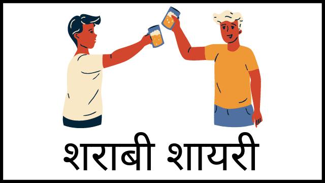 Sharabi Shayari In Hindi || शराबी शायरी || शराबी शायरी इन हिंदी || दारू, शराब और शबाब शायरी