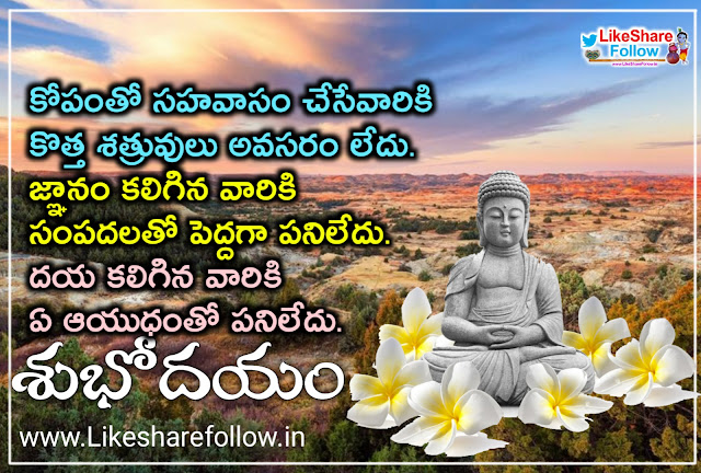 best-telugu-good-morning-quotes-images-free-download