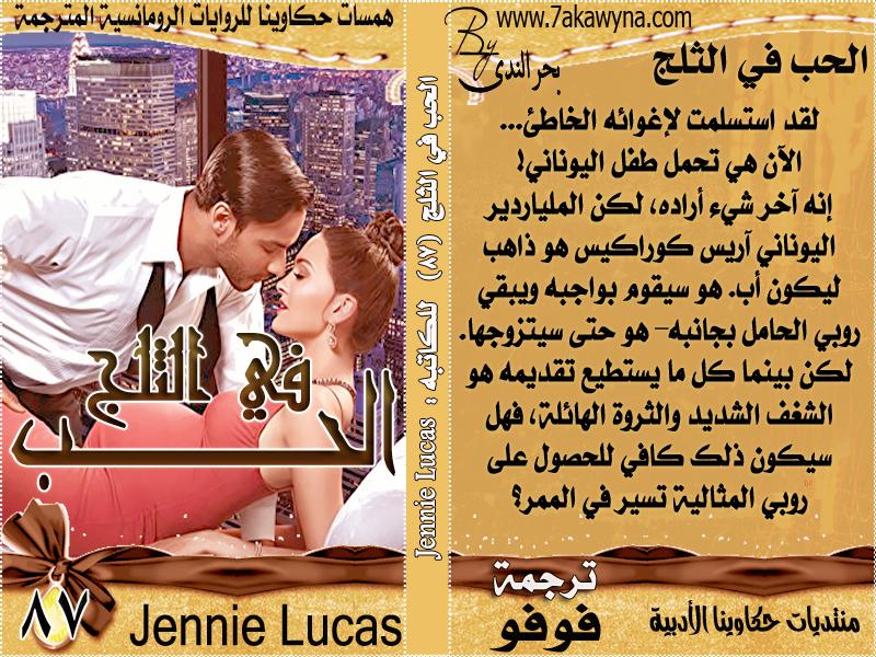 رواياتي الرومانسية المترجمة سلاسل روايات رومانسية مترجمة مصورة