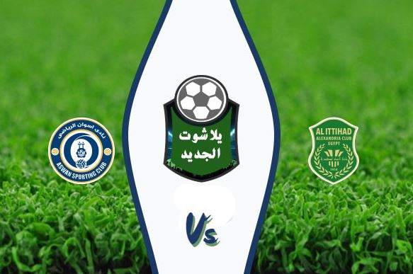 نتيجة مباراة الاتحاد السكندري وأسوان اليوم السبت 15-02-2020 كأس مصر