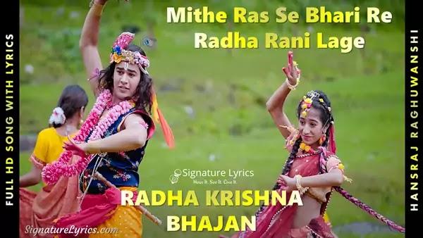 Mithe Ras Se Bhari Radha Rani Lage Lyrics - Hansraj Raghuwanshi | Krishna Bhajan