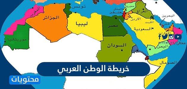 خريطة الوطن العربي