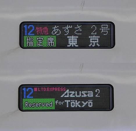 【ダイヤ改正で登場!】E353系の東京行き