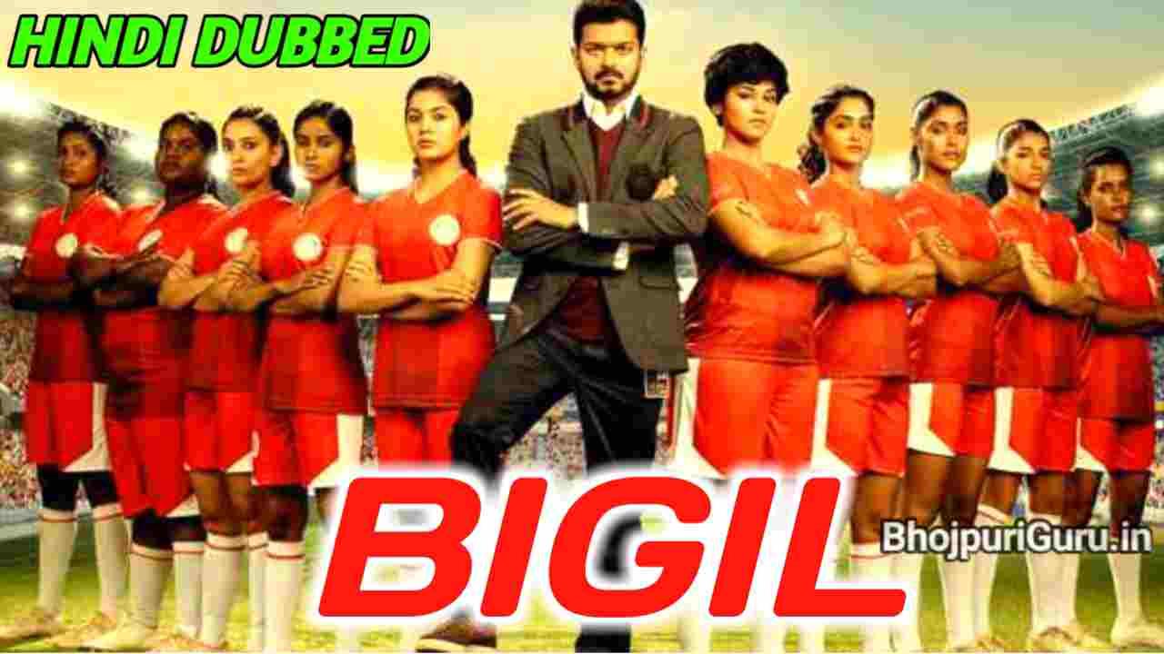 Bigil South Hindi Dubbed Full Movie Download 480p, 720p & 1080p Filmywap - Bhojpuri Guru