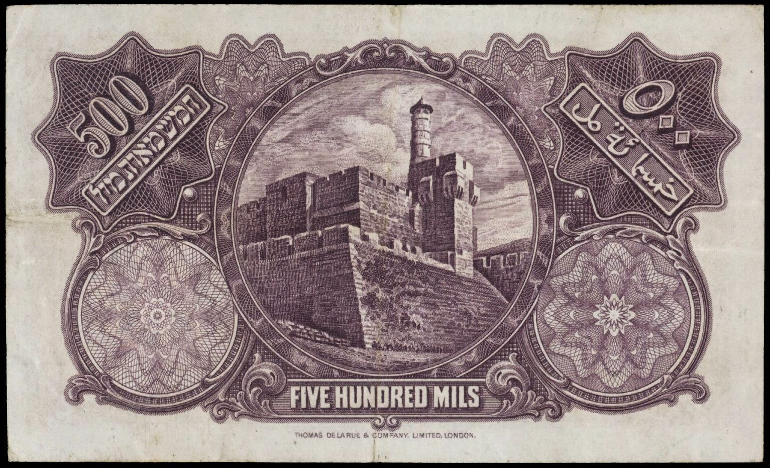 bank notes from Palestine Five Hundred Mils