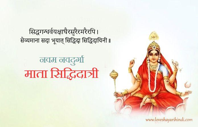 Happy Navratri Shayari in Hindi - WhatsApp messages
