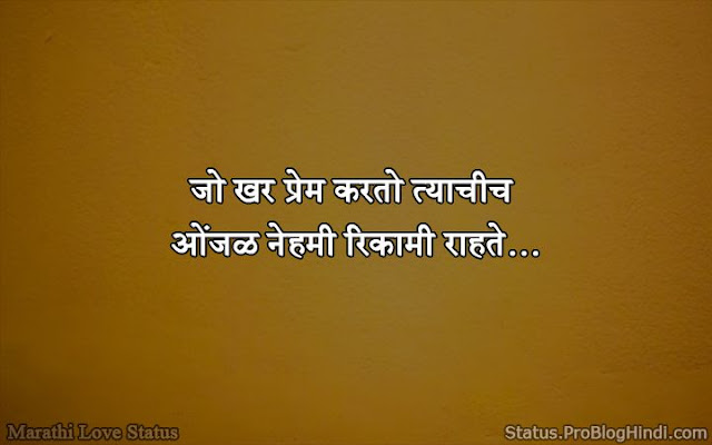 romantic love status marathi