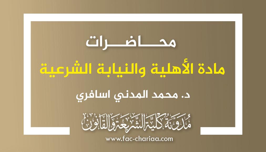 محاضرات مادة الأهلية والنيابة الشرعية د.السافري