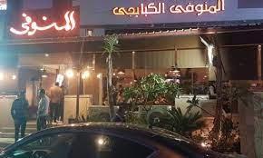 أسعار منيو ورقم وعنوان فروع مطعم كبابجي المنوفي Kababji alMenoufi