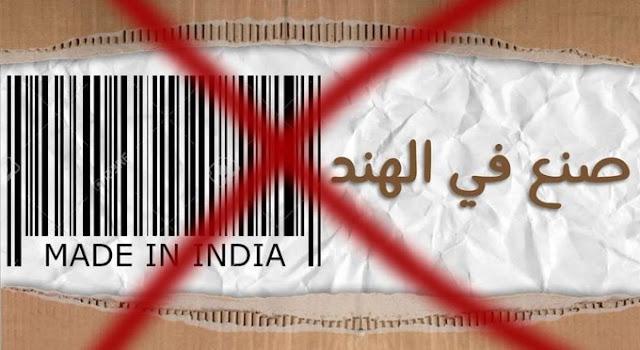 ما هي منتجات الهند [ حملة مقاطعة المنتجات الهندية ]