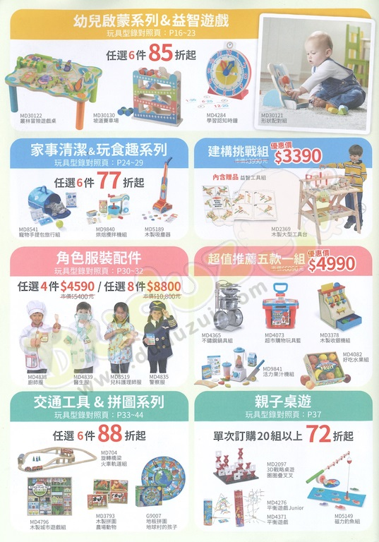 inParents 馨力陽 2019秋冬幼教優惠專案