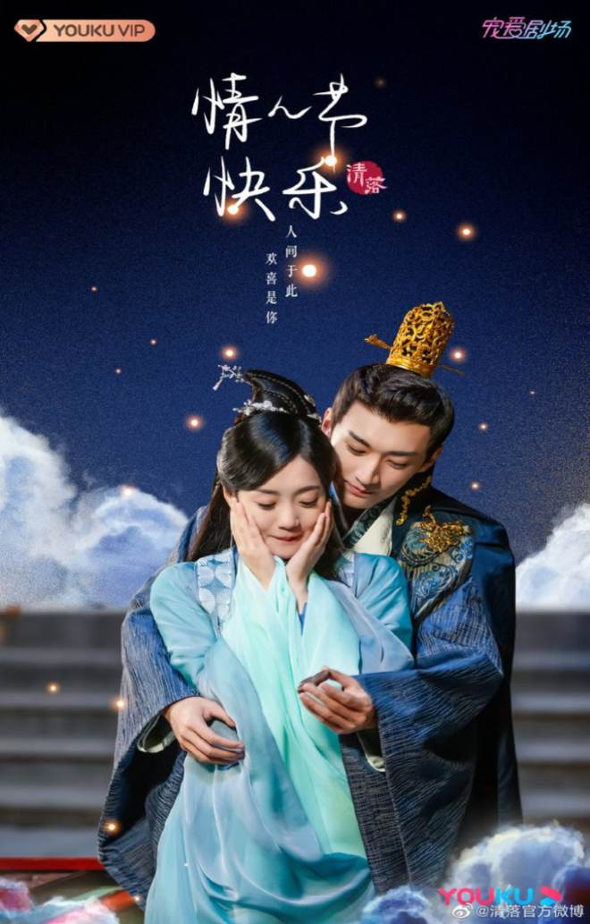Qing Luo Poster