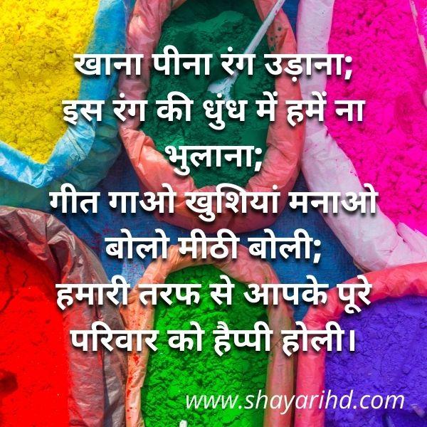 Hindi Shayari on Holi 2021