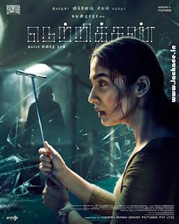 Netrikann  First Look Poster 1