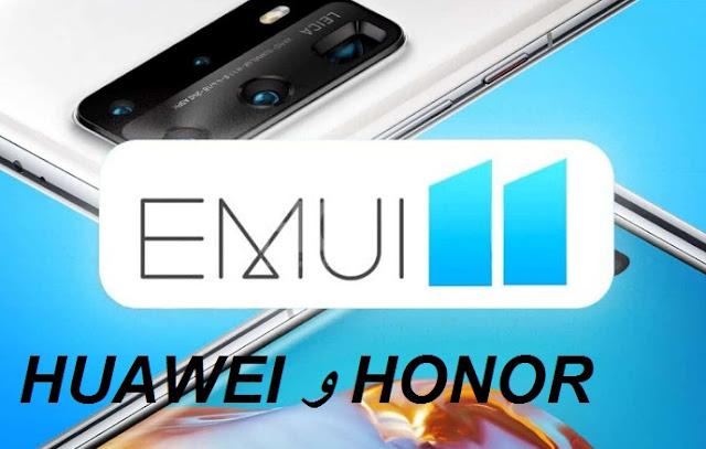 نحن لا نتحدث فقط عن EMUI 11 ، ولكن أيضًا عن نسخة ذات علامة تجارية من Magic UI 4.0 للهواتف الذكية من علامة Honor التجارية. لذلك ، يجب إصدار تحديث EMUI 11 و Magic UI 4.0 للأجهزة التالية:    هواوي P30  هواوي بي 30 برو  الإصدار الجديد من Huawei-P30 Pro  هواوي مات 20  هواوي ميت 20 برو  هواوي ميت 20 اكس  Huawei Mate 20 X 5G  هواوي ميت اكس  هواوي ميت Xs  هواوي ميدياباد إم 6  هواوي ميديا باد ام 6 8.4  هواوي نوفا 5 برو  هواوي ماتي 30  هواوي ميت 30 5 جي  هواوي ميت 30 برو  هواوي ميت 30 برو 5 جي  تصميم Huawei Mate 30 RS Porsche  هواوي- P40  هواوي بي 40 برو  هواوي P40 Pro +  هواوي ماتيباد برو  Huawei MatePad Pro 5G  هواوي ماتيباد 10.4  Huawei-Nova 6 SE  هواوي نوفا 5  هواوي نوفا 5 اي برو  هواوي نوفا 5 زد  Huawei Enjoy 20 Pro  Huawei Enjoy Z 5G  Huawei-Enjoy 10e  Huawei Enjoy 10 Plus  Huawei Enjoy 10S  هواوي نوفا 7  هواوي نوفا 7 برو  هواوي نوفا 6  هواوي نوفا 5 5 جي  هواوي ماتيباد 10.8  هواوي نوفا 7 اس اي  شرف 20  هونر 20 برو  شرف ماجيك 2  شرف 20S  شرف 9X  هونر 9X برو  برنامج Honor-Play 4T Pro  شرف V30  شرف V30 Pro  شرف 30  هونر 30 برو  هونر 30 برو +  Honor-30 Youth Edition / Honor 30 Lite  شرف بلاي 4 برو  شرف 30S  الشرف- X10  برنامج Honor ViewPad V6.0