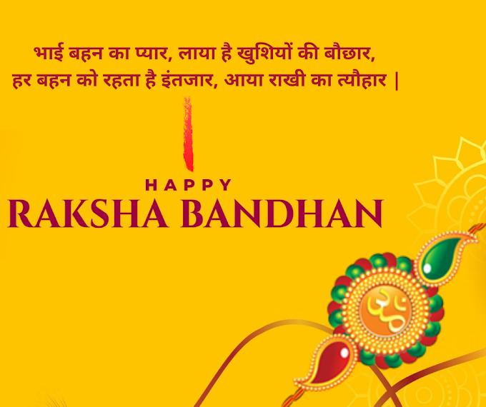 Raksha Bandhan Quotes, Rakhi Photos, Wishes for Brother and Sister.