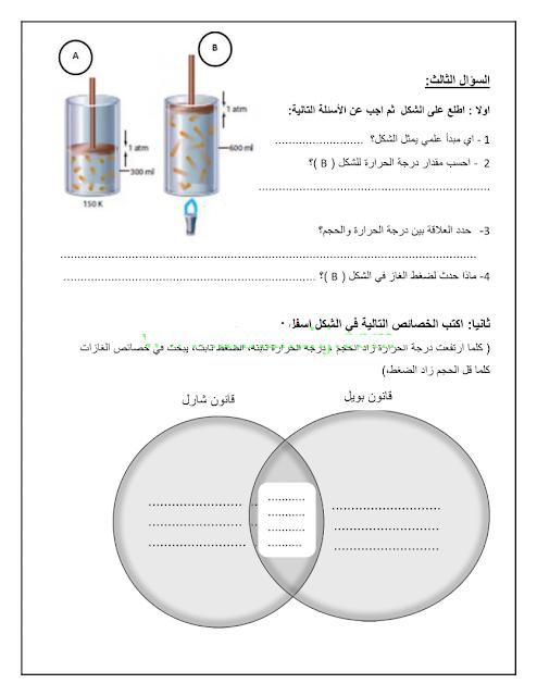 مراجعة درس سلوك الغازات مع الإجابات علوم