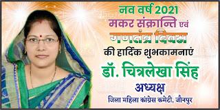 *Ad : जिला महिला कांग्रेस कमेटी जौनपुर की अध्यक्ष डॉ. चित्रलेखा सिंह की तरफ से नव वर्ष, मकर संक्रान्ति एवं गणतंत्र दिवस की हार्दिक शुभकामनाएं*