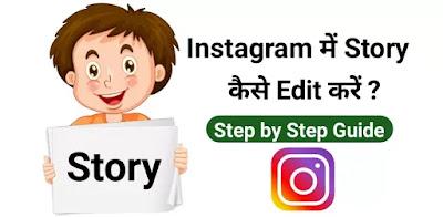 instagram me story edit kaise kare
