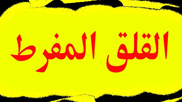 أقوال مأثورة عن القلق المفرط ❤️❤️ حكم و أقوال عن القلق