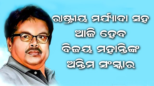 Odia actor Bijay Mohanty passes away at age 70, Naveen Patnaik announces cremation with State Honours
