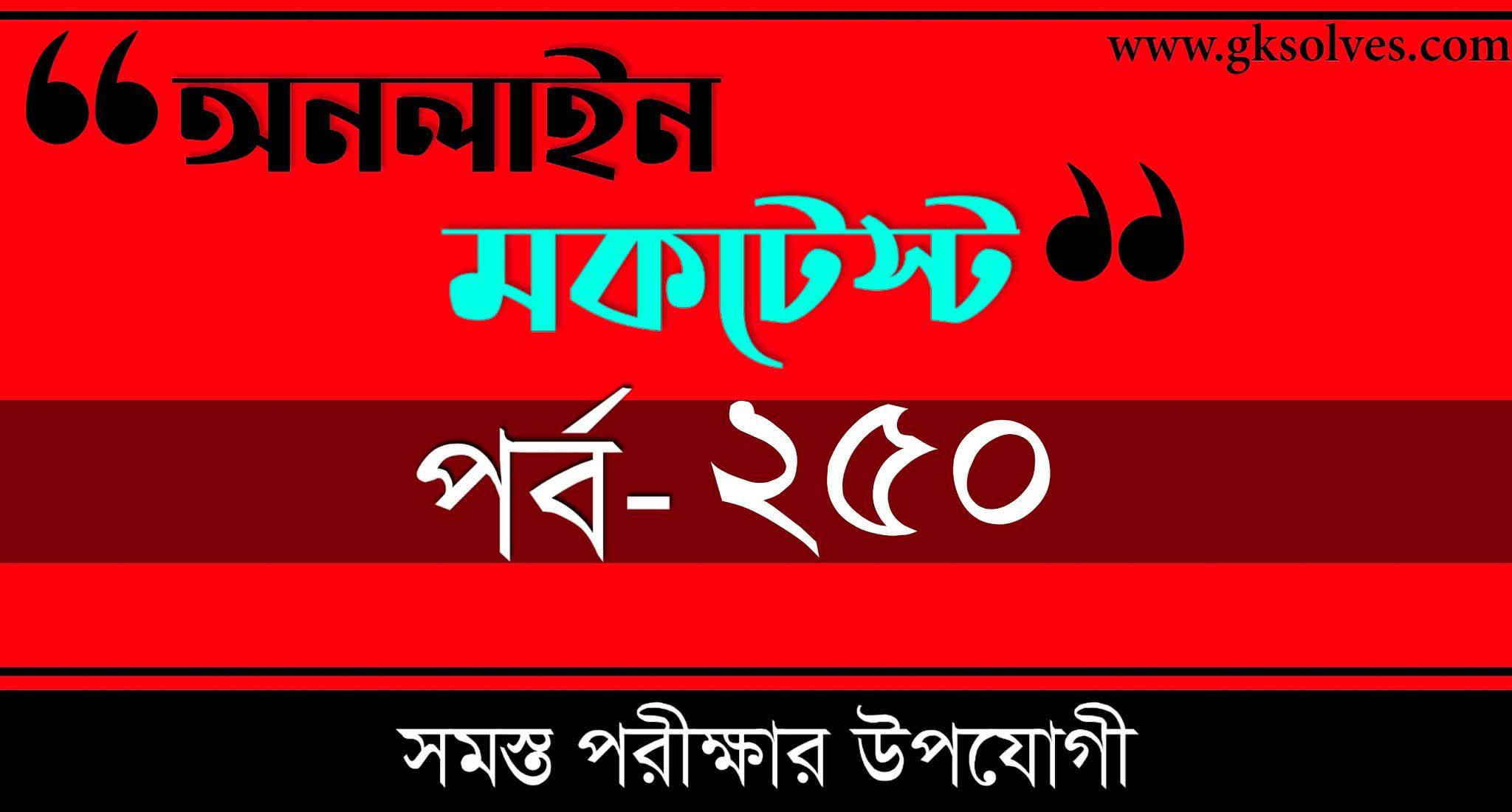 Mock Test WBCS | বাংলা কুইজ | Part-250