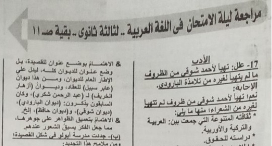 توقعات جريدة الجمهورية فى ليلة امتحان اللغة العربية للثانوية العامة 2018