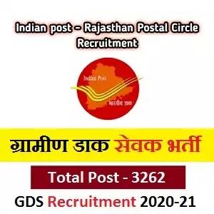 Rajasthan Post Office Recruitment 2020 for 3262 Gramin Dak Sevak Vacancies 2020, India Jobs 2020, DainikExam com