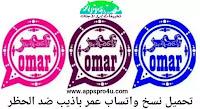 واتساب عمر OBWhatsApp