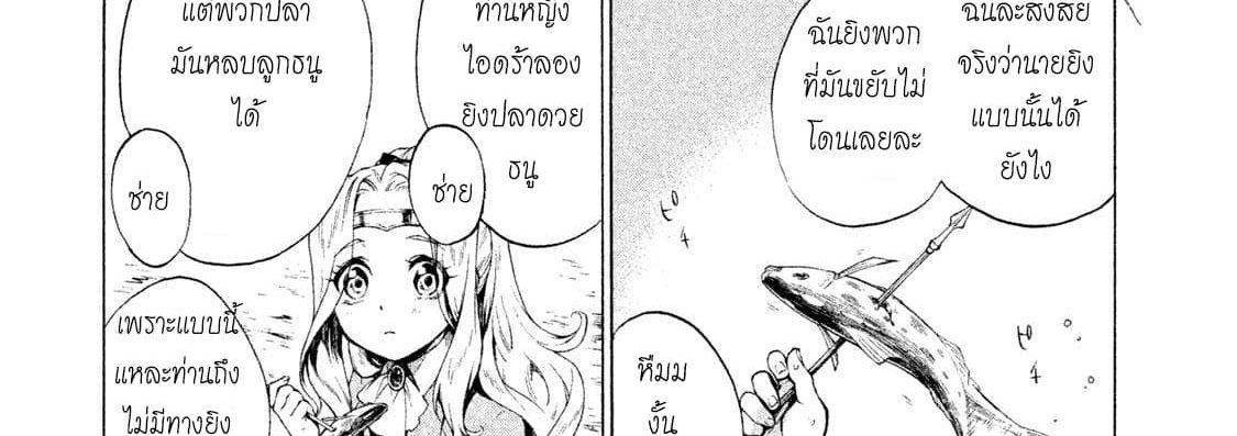 อ่านการ์ตูน Henkyou no Roukishi - Bard Loen ตอนที่ 1 หน้าที่ 41