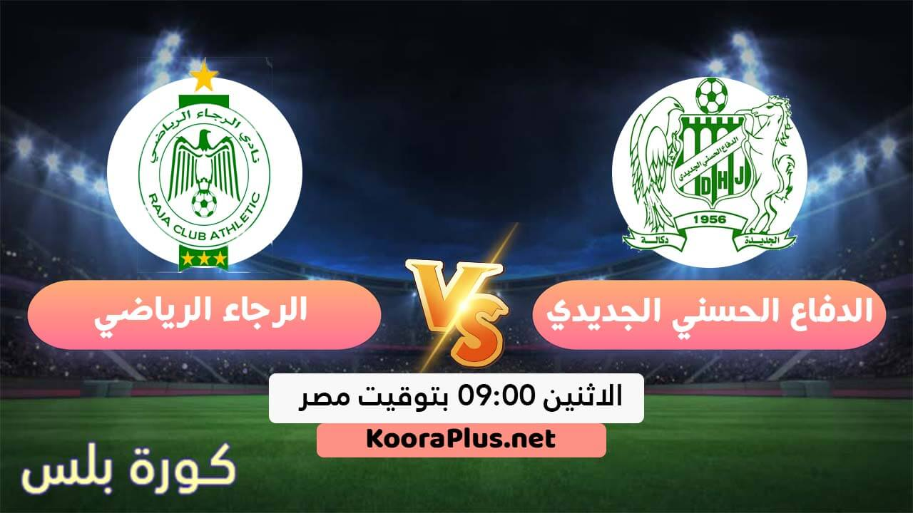 مشاهدة مباراة الرجاء الرياضي والدفاع الحسني الجديدي بث مباشر اليوم 27-07-2020 الدوري المغربي