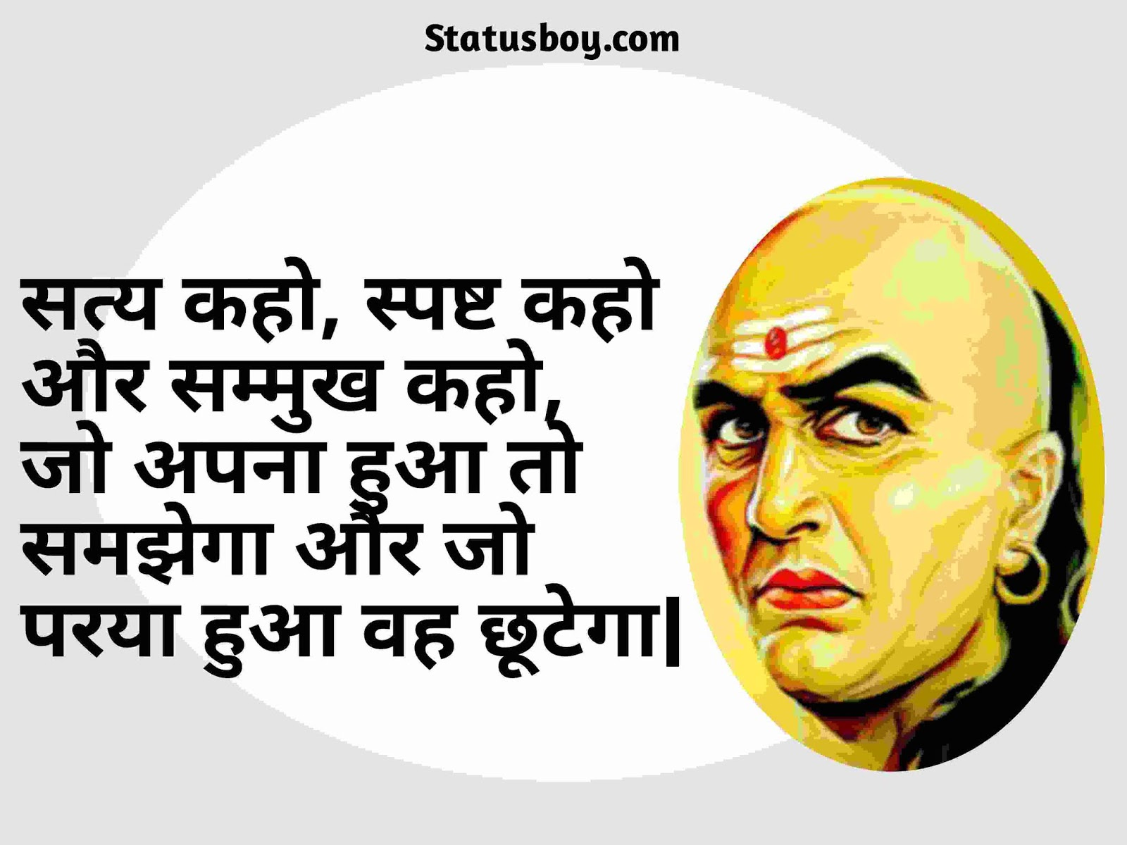 Chanakya Neeti Quotes