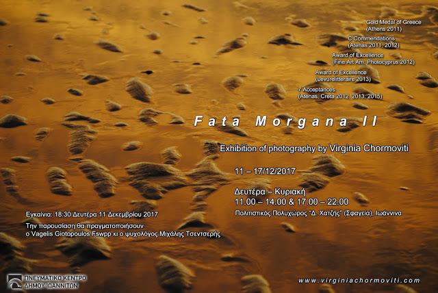 """Ιωάννινα:Απο σήμερα η Εκθεση Φωτογραφίας """"FataMorganaII"""" Στον Πολιτιστικό Πολυχώρο """"Δ. Χατζής"""