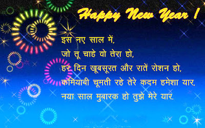 New-Year-Shayri-2018-Images